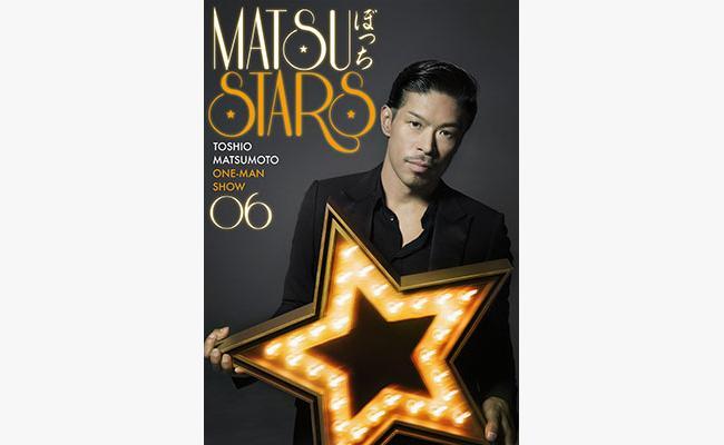 松本利夫ワンマンSHOW 「MATSUぼっち 06」-STARS-