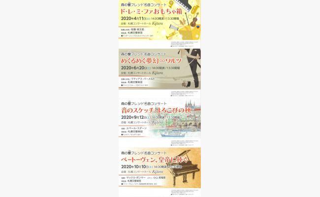 札幌交響楽団 森の響(うた)フレンド名曲コンサート 4回通し券