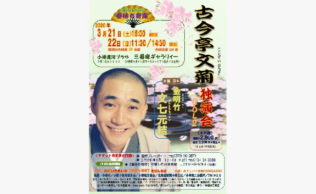 小樽いきおい亭 2020春待ち寄席「古今亭 文菊」独演会 VOL/2