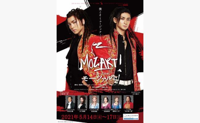 ミュージカル「モーツァルト!」