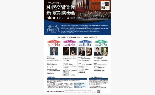 札幌交響楽団 2021年度 hitaruシリーズ新・定期演奏会 4回通し券