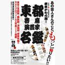 東都寄席演芸家名鑑(2019年版)
