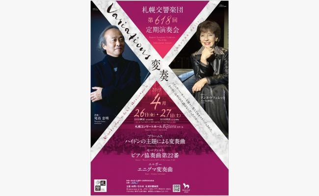 札幌交響楽団 第618回定期演奏会