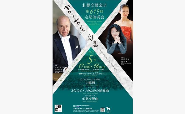 札幌交響楽団 第619回定期演奏会