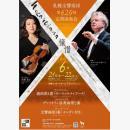 札幌交響楽団 第620回定期演奏会
