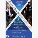 札幌交響楽団 第621回定期演奏会