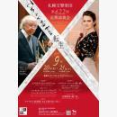 札幌交響楽団 第622回定期演奏会