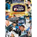 ファイターズ応援番組「FFFFF(エフファイブ)」10周年記念スペシャルDVD
