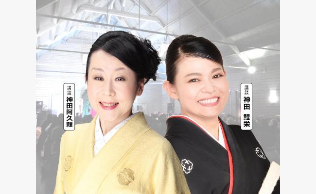 【振替公演】北海道寄席 第10回札幌福北寄席