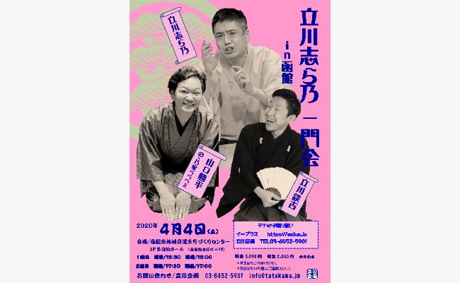 立川志ら乃一門会in函館