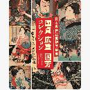 【前売】国貞 広重 国芳 コレクション ~絵師たちが見た江戸の楽しみ~