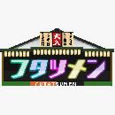 狸寄席フタツメン fromUHB in小樽