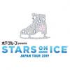 木下グループ presents STARS ON ICE JAPAN TOUR 2019 札幌公演