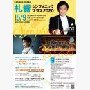 札響シンフォニック・ブラス2020