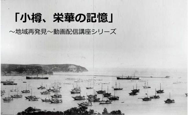 【動画配信】「小樽、栄華の記憶」