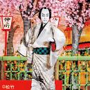 松竹大歌舞伎 札幌公演