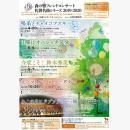 札幌交響楽団 名曲シリーズ5回通し券