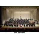 NHK交響楽団演奏会