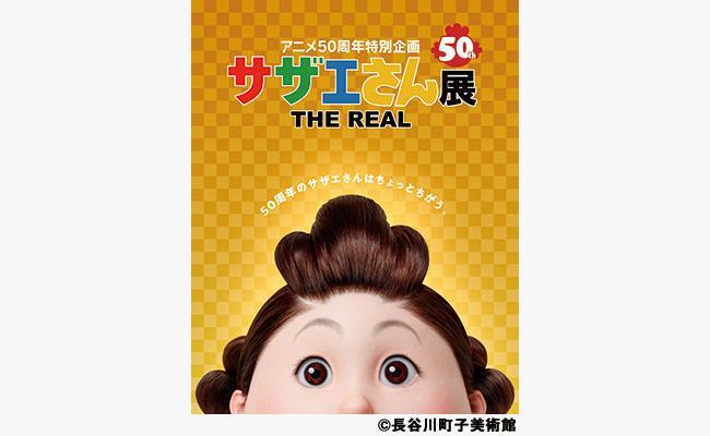 【前売】サザエさん展 THE REAL