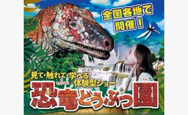 恐竜どうぶつ園【北見】