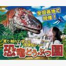 恐竜どうぶつ園【札幌】
