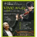 札響名曲シリーズ~VIVA!スペイン~