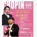 札幌交響楽団 第609回定期演奏会