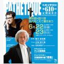 札幌交響楽団 第610回定期演奏会