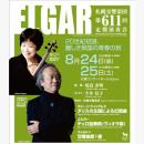 札幌交響楽団 第611回定期演奏会