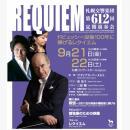 札幌交響楽団 第612回定期演奏会
