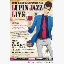 大野雄二&ルパンティックシックス「ルパンジャズライブ」札幌公演