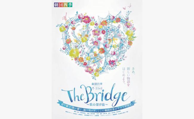 【音更】劇団四季 The Bridge ~歌の架け橋~