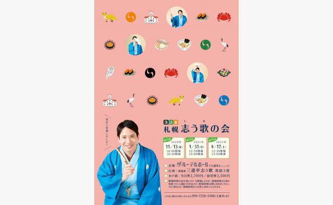 札幌 志う歌の会 第十五回