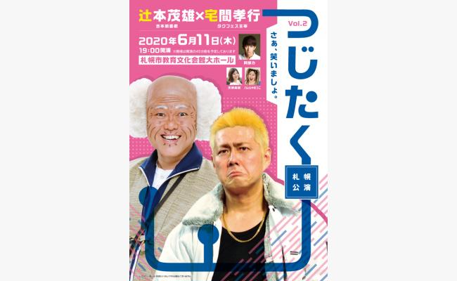 「つじたく Vol.2」