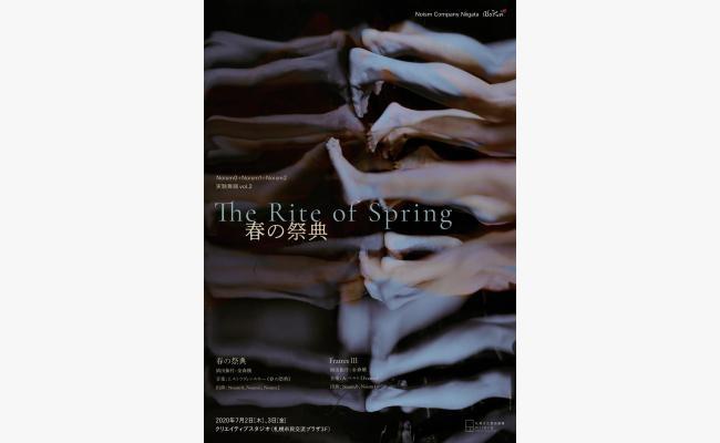 実験舞踊vol.2『春の祭典』/『Fratres Ⅲ』