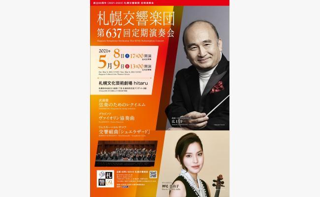 札幌交響楽団 第637回定期演奏会