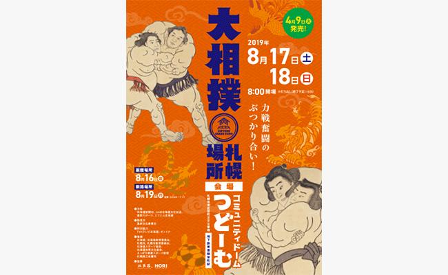 大相撲札幌場所