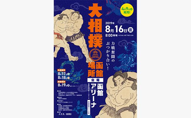 大相撲函館場所