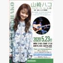 山崎ハコ コンサート in 札幌
