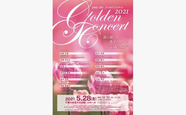 北海道二期会 ゴールデンコンサート