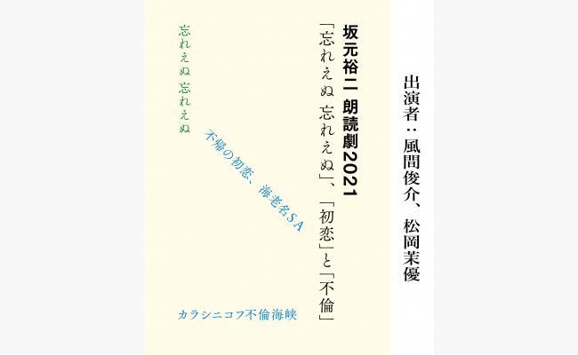 坂元裕二 朗読劇2021