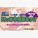 第二回 さっぽろ落語まつり「札幌文化芸術劇場 hitaru」