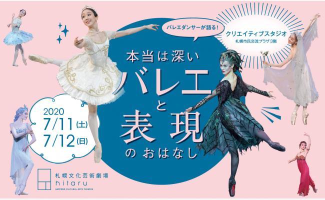 バレエダンサーが語る!本当は深いバレエと表現のおはなし