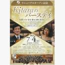 Kitaraのバースデイ ~札響 with 安永 徹&市野 あゆみ