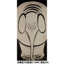 東京富士美術館開館35周年秘蔵選【当日券】