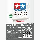 TAMIYA ミニ四駆 ヒストリー2020 スペシャル