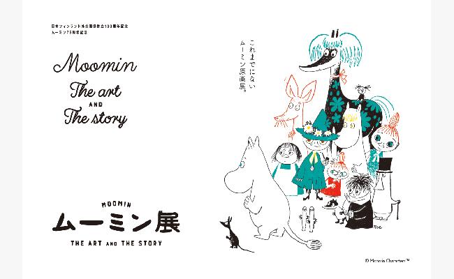 【親子セット券】ムーミン展 THE ART AND THE STORY