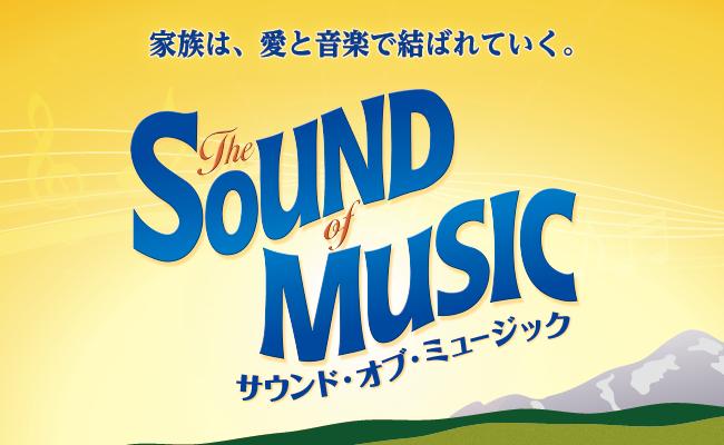 サウンド・オブ・ミュージック