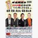 平成開進亭 200回記念公演