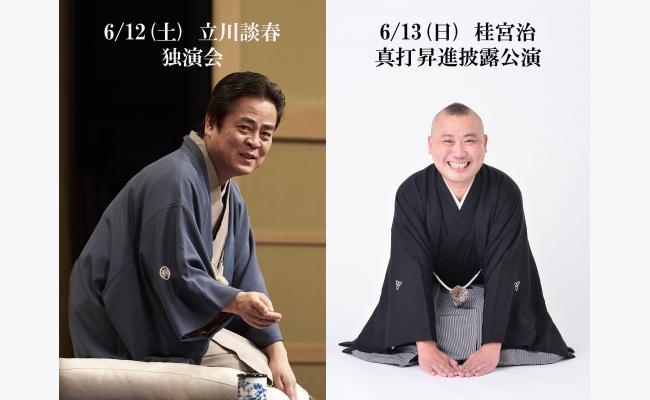 道新寄席「立川談春 独演会」「桂宮治 真打昇進披露公演」